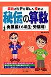 秘伝の算数発展編(6年生・受験用)