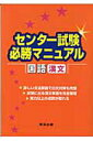 センター試験必勝マニュアル国語(漢文)