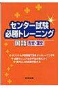 センター試験必勝トレーニング国語(古文・漢文)