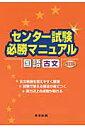 センター試験必勝マニュアル国語(古文)改訂版