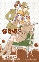 海月姫(10) (KC KISS) [ 東村 アキコ ]...