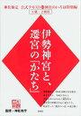 神社検定公式テキスト11神社のいろは特別編『伊勢神宮と、遷(せん)宮(ぐう)の「かたち