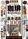 プロが教える珈琲for Beginners 「自宅でコーヒーを楽しむ」ための基本と道具100 (100%ムックシリーズ)