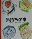 気持ちの本 [ 森田ゆり ]