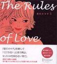 恋のオキテ 2