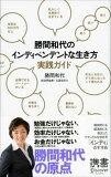 Katsuma和世实用指南独立地生活[勝間和代のインディペンデントな生き方実践ガイド [ 勝間和代 ]]