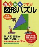 通过折纸学习的图形谜[おりがみで学ぶ図形パズル]