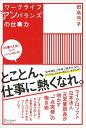 """【送料無料】ワークライフ""""アンバランス""""の仕事力 [ 田島 弓子 ]"""