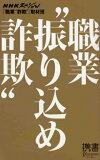 """職業""""振り込め詐欺"""" [ NHKスペシャル「職業""""詐欺""""」取材班 ]"""