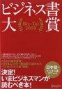 ビジネス書大賞 Biz-Tai 2010