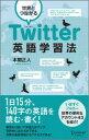 世界とつながるTwitter英語学習法