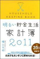 明るい貯金生活家計簿2011(日付入り)
