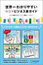 世界一わかりやすい4コマビジネス書ガイド [ 山田 玲子 ]