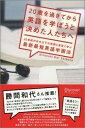 20歳を過ぎてから英語を学ぼうと決めた人たちへ [ Hiroyuki Hal Shibata ]