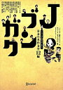 Jブンガク マンガで読む 英語で味わう 日本の名作文学12編