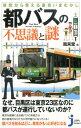 都バスの不思議と謎 車窓から見える東京いまむかし (じっぴコンパクト新書) [ 風来堂 ]