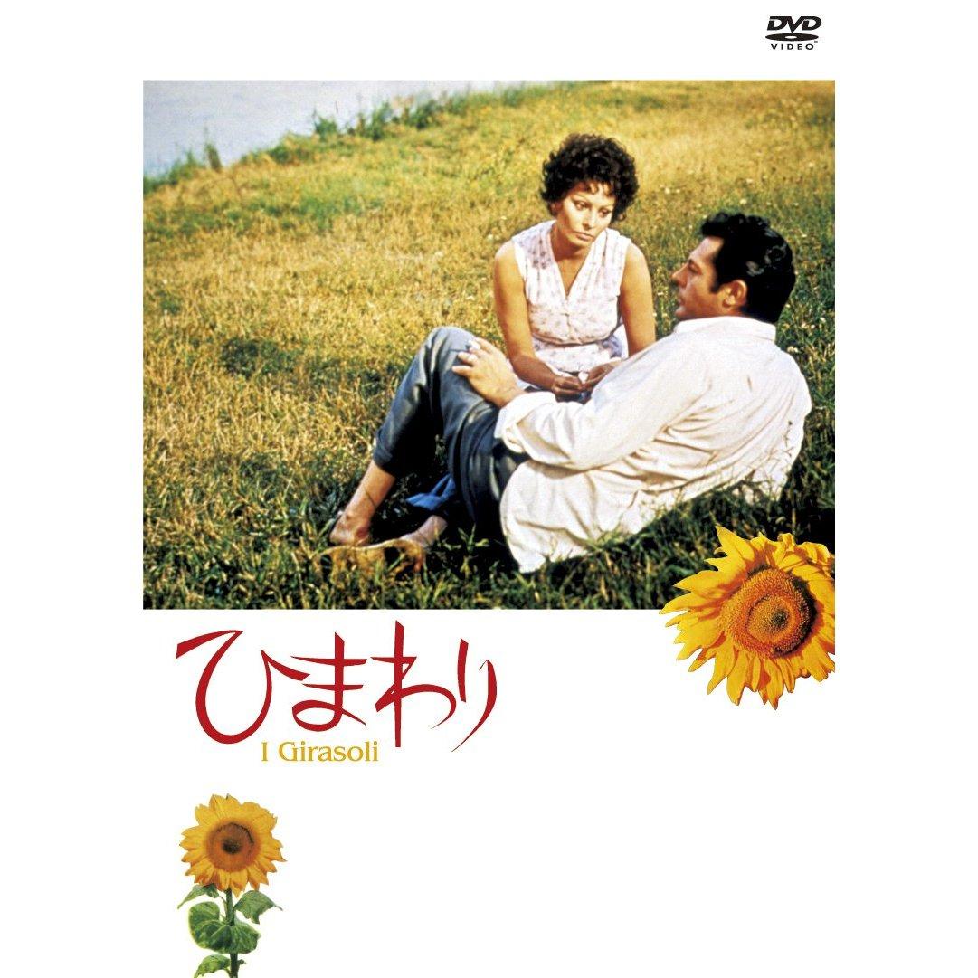 ひまわり [ ソフィア・ローレン ]...:book:13283765
