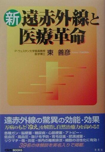 新・遠赤外線と医療革命 (イルカbooks) [ 東善彦 ]