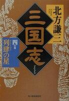 三国志(4の巻)