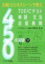 即戦!ビジネスシーンで学ぶTOEICテスト単語・文法・会話表現450点突破 [ 四軒家忍 ]