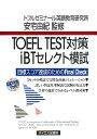 TOEFL test対策iBTセレクト模試
