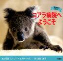 コアラ病院へようこそ (Rikuyosha Children & YA Books) [ スージー・エスターハス ]