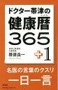 【バーゲン本】ドクター帯津の健康暦365+1 [ 帯津 良一...