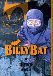 BILLY BAT(3) (モーニングKC) [ 浦沢 直樹 ]