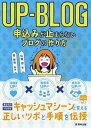 UP-BLOG申込みが止まらないブログの作り方 (マーチャントブックス)