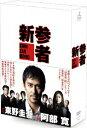 新参者 DVD-BOX [ 阿部寛 ]