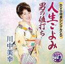 人生ごよみ/男の値打ち (CD+DVD) [ 川中美幸 ]