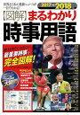 2017→2018年版 図解まるわかり 時事用語 [ ニュース・リテラシー研究所 ]