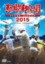 熱闘甲子園2015 [ (スポーツ) ]