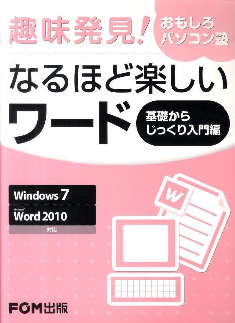 趣味発見おもしろパソコン塾なるほど楽しいワードWindows7/Word2010対応基礎からじっくり