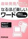 趣味発見!おもしろパソコン塾なるほど楽しいワード Windows7/Word2010対応 基礎からじっくり入門編 富士通エフ オー エム株式会社