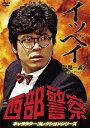 西部警察 キャラクターコレクションシリーズ イッペイ/平尾一兵2 [ 峰竜太 ]