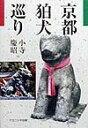 京都狛犬巡り 小寺慶昭