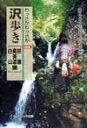 わっさかわっさか沢歩き記録集(鈴鹿・奥美濃・白山編) [ 同人・わっさかわっさか沢歩き ]
