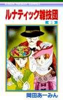 ルナティック雑技団(3) (りぼんマスコットコミックス) [ <strong>岡田あーみん</strong> ]
