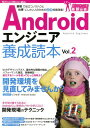 Androidエンジニア養成読本(vol.2) [ Software Design編集部 ]