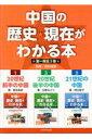 中国の歴史・現在がわかる本 第一期(全3巻セット)