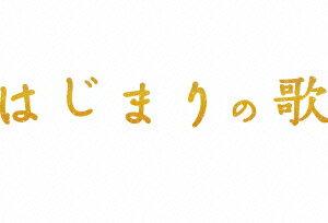 はじまりの歌 【Blu-ray】 [ 松本潤 ]...:book:16631440