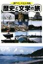 瀬戸内しまなみ海道歴史と文学の旅