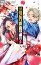 女王の花 15 スペシャルファンブック付き限定版 [ 和泉 かねよし ]