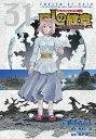 ドラゴンクエスト列伝 ロトの紋章 〜紋章を継ぐ者達へ〜(31) ドラゴンクエスト列伝 (ヤングガンガンコミックス)