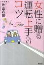女性に贈る運転上手へのコツ 決定版 [ 片山右京 ]