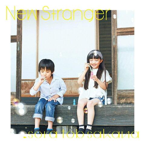 New Stranger (アーティスト盤) 「TVアニメ ハイスコアガール」OP [ sora tob sakana ]