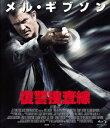 復讐捜査線【Blu-ray】 [ メル・ギブソン ]...
