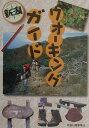 新潟ウォーキングガイド