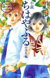 小説ちはやふる(中学生編 3)